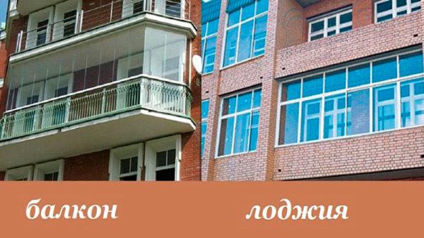 фото: отличие балкона от лоджии