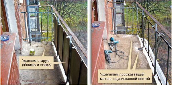 фото: подготовка балкона к обшивке сайдингом