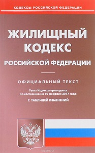 жилищный кодекс рф