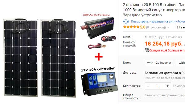 солнечные панели из алиэкспресс
