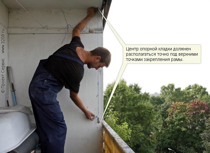 место расположения кладки на балконе