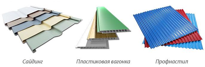 материалы для внешней отделки балкона