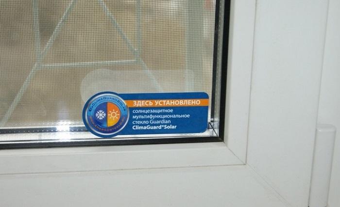 маркировка мультифунционального стеклопакета
