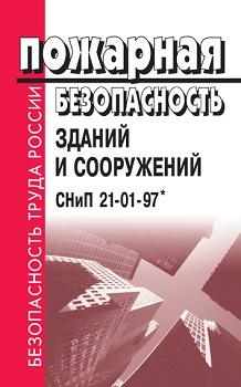СНиП 21-01-97