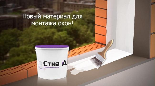 применение стиз д перед монтажом окон