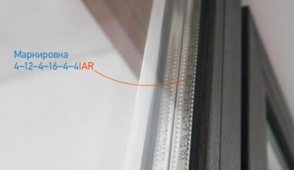 маркировка энеогосберегающего стеклопакета