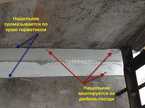 нащельник на плиту балконную из листа