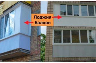 фото: чем отличается балкон от лоджии