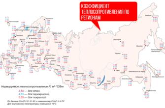 Коэффициент теплосопротивления для регионов