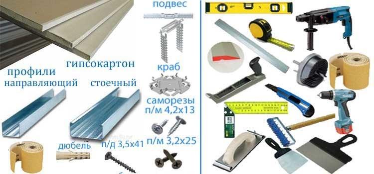 инструменты и материриалы для работы с гипсокартоном
