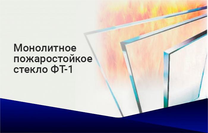 Монолитное пожаростойкое стекло ФТ-1
