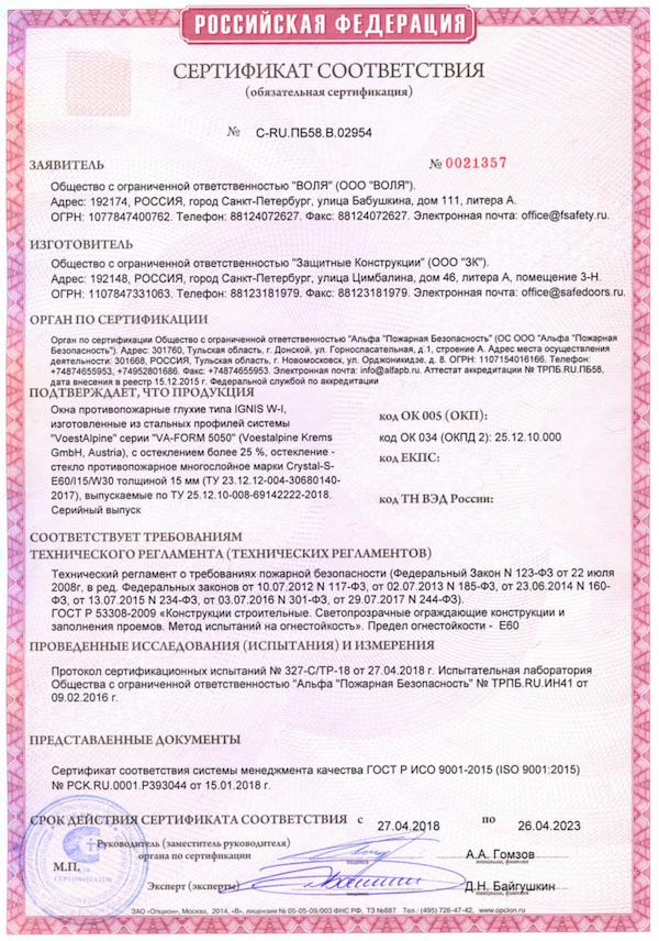 противопожарные окна сертификат соответствия