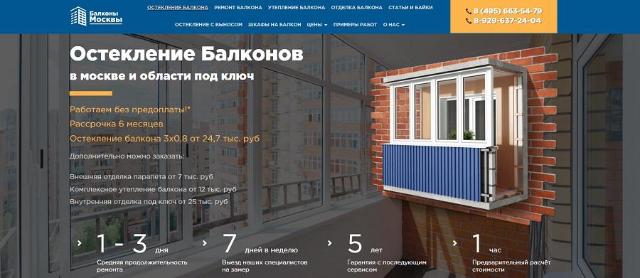 фирма фирма Балкон МСК