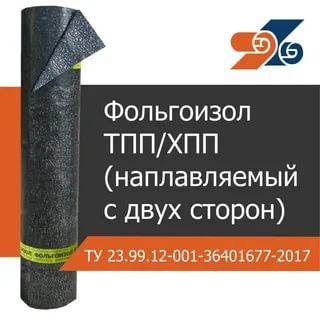 фольгоизол тпп хпп